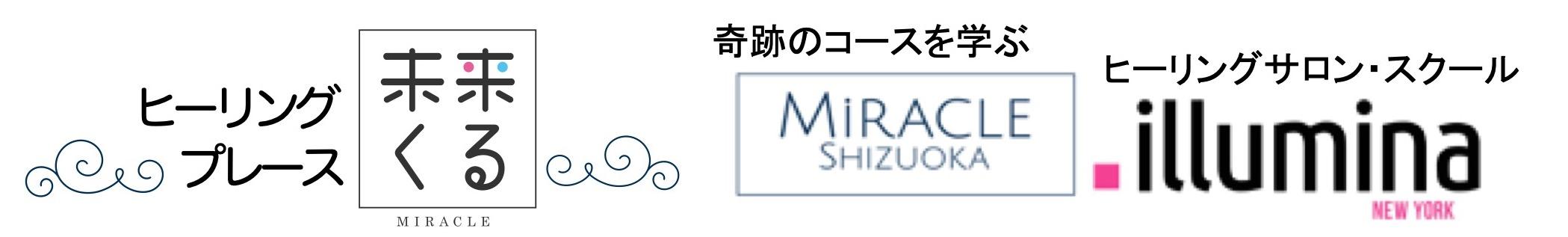 未来くる〜奇跡のコース・ヒーリング